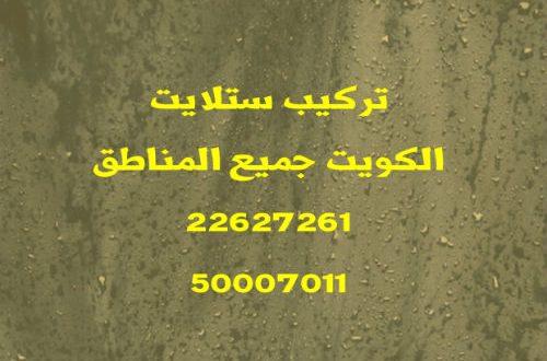 فني ستلايت صباح الناصر
