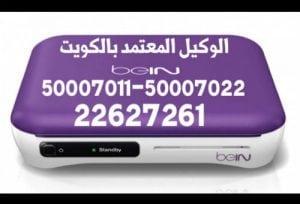 وكيل بين سبورت بالكويت 22627261
