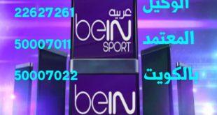 وكيل bein sport الكويت 50007011