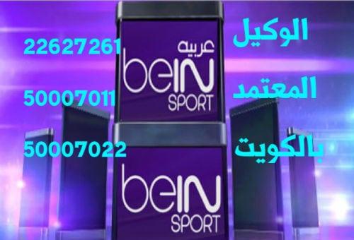 وكيل بي ان سبورت الكويت 22627261