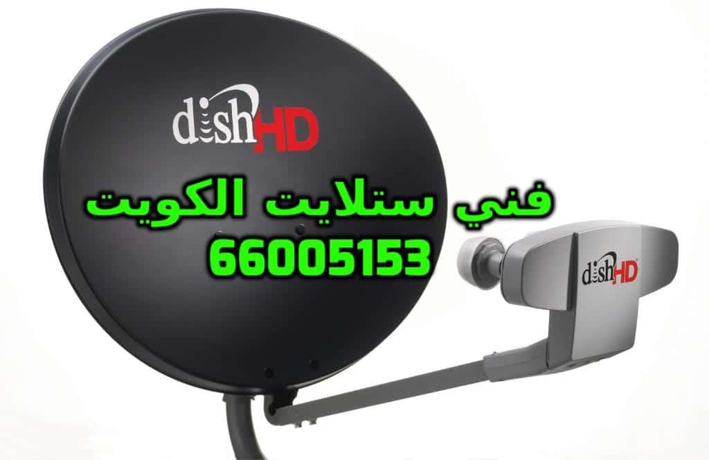 ارقام bein sport الكويت 66005153