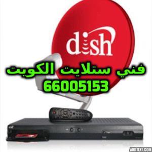 عروض بين سبورت 66005153 الكويت