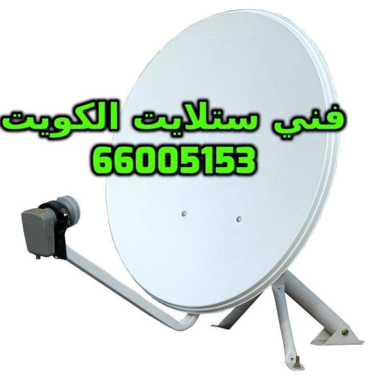 صيانة bein sport الكويت 66005153