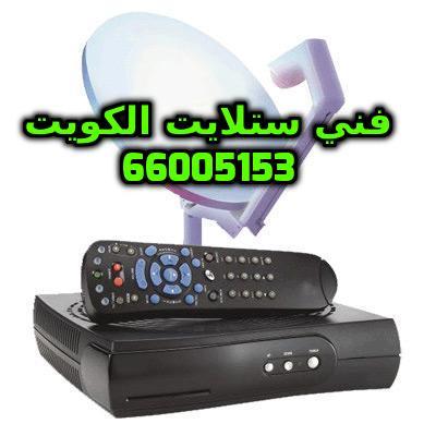 وكيل bein sport الكويت 66005153
