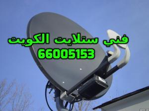 فني ستلايت مركزي | 66005153 | ستلايت الكويت