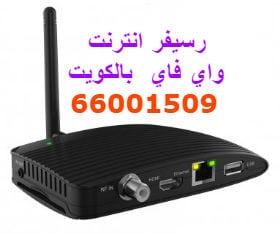 رسيفر انترنت بالكويت