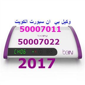 بي ان سبورا الكويت