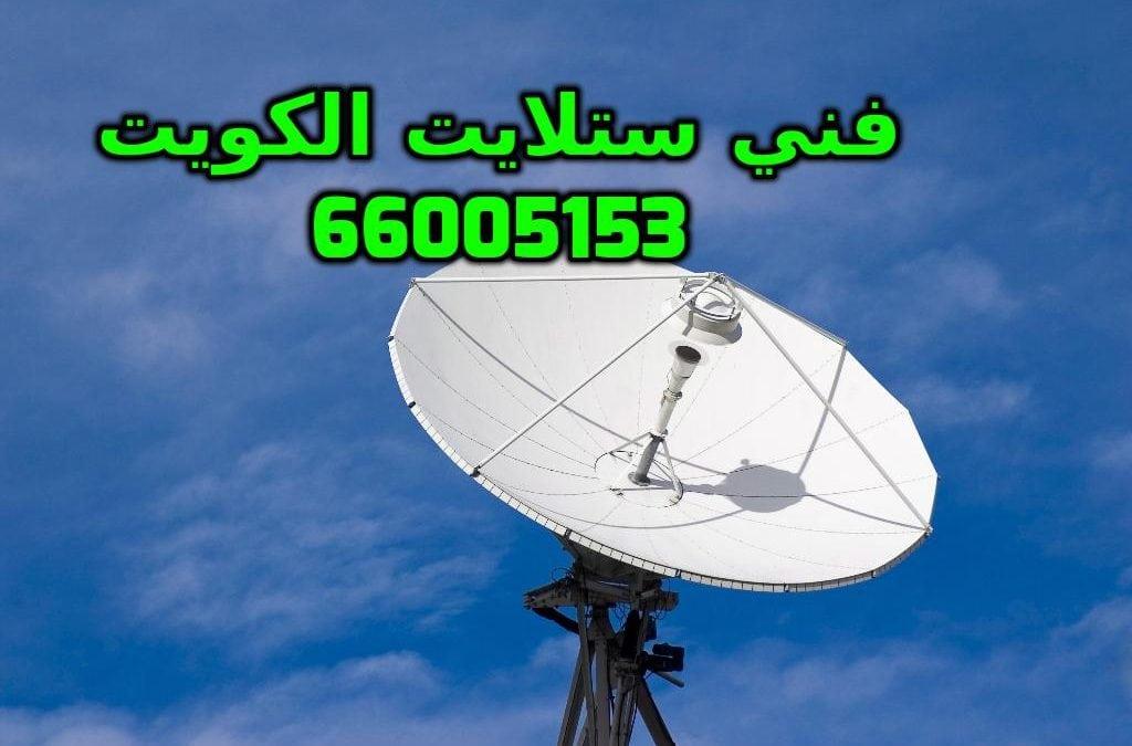 فني ستلايت صباح السالم 66005153