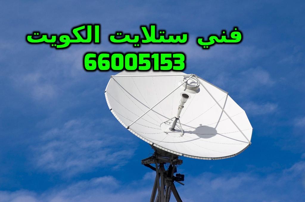 فني ستلايت الدعية 66005153