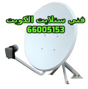 فني ستلايت صباح الاحمد 66005153