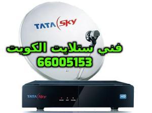فني ستلايت ابو حليفة 66005153