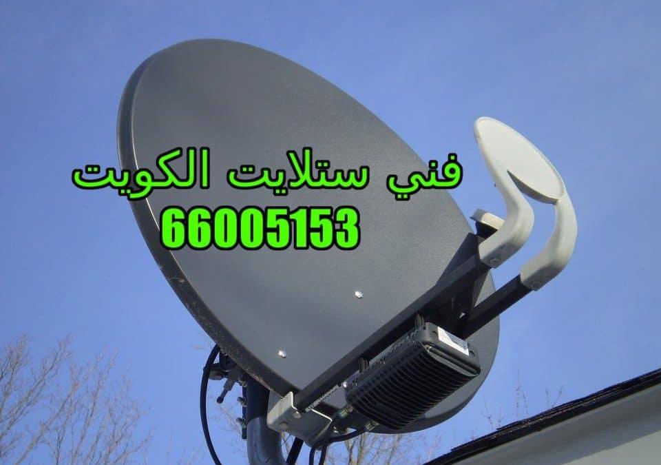 فني ستلايت الفيحاء 66005153