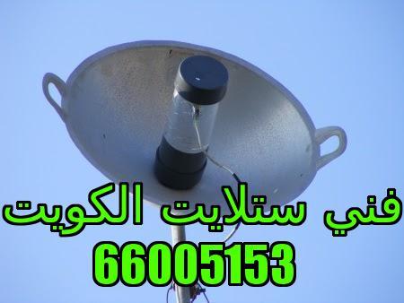 فني ستلايت الشامية 66005153