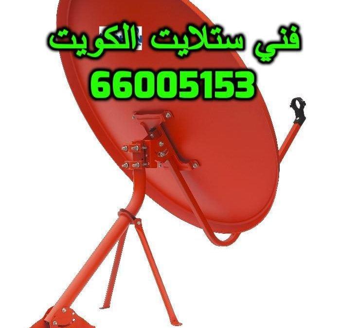 فني ستلايت الاحمدي 66005153 ستلايت المنطقة العاشرة برمجة صيانة تركيب