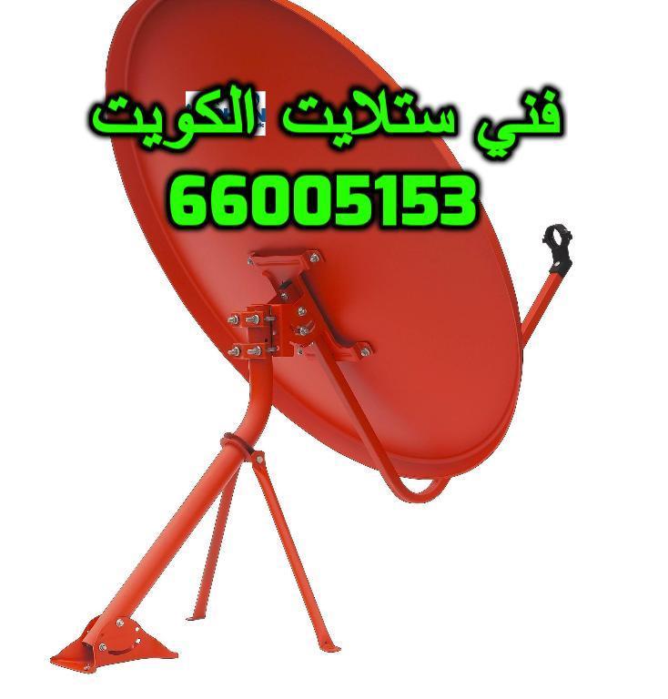 فني ستلايت الاحمدي 66005153