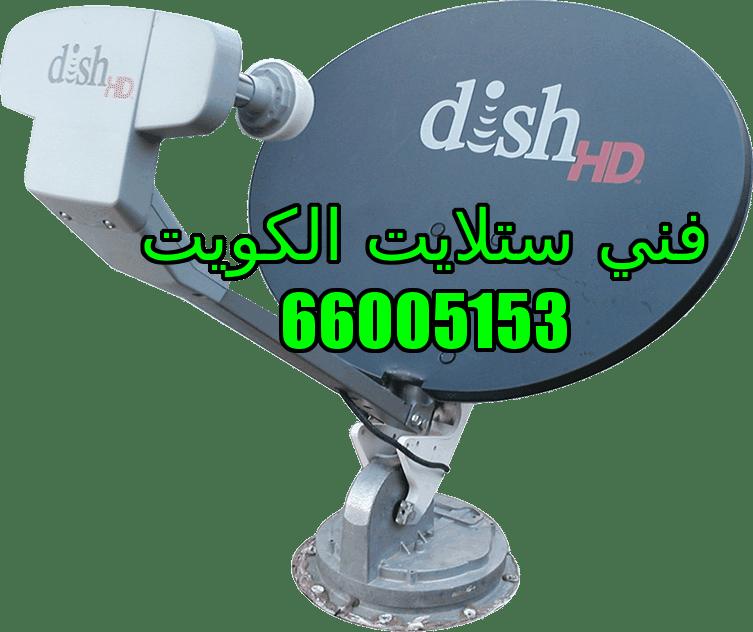 فني ستلايت صباح الناصر 66005153