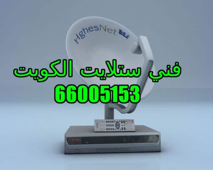 فني ستلايت الدوحة 66005153