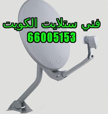 فني ستلايت القيروان 66005153