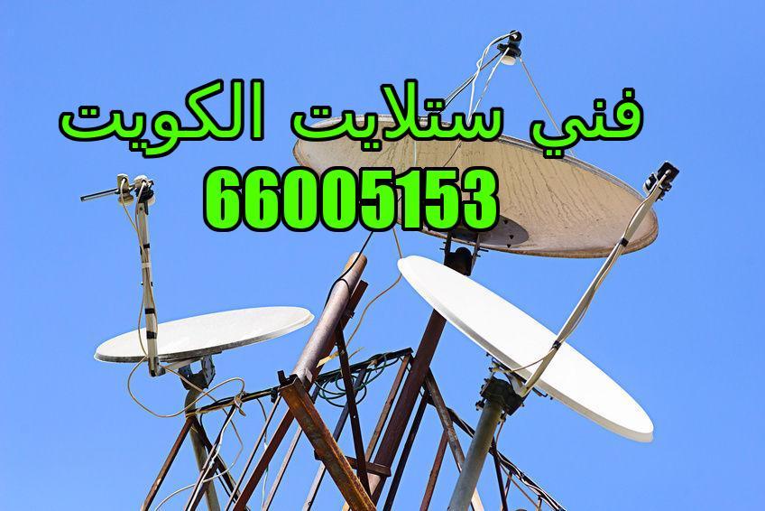 فني ستلايت الروضه 66005153