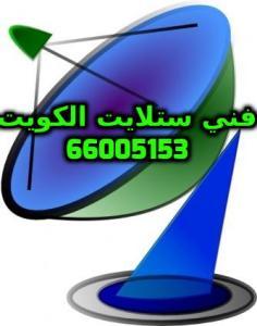 فني ستلايت مبارك الكبير 66005153