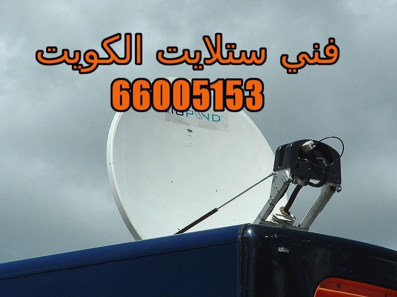 فني ستلايت جليب الشويخ 66005153