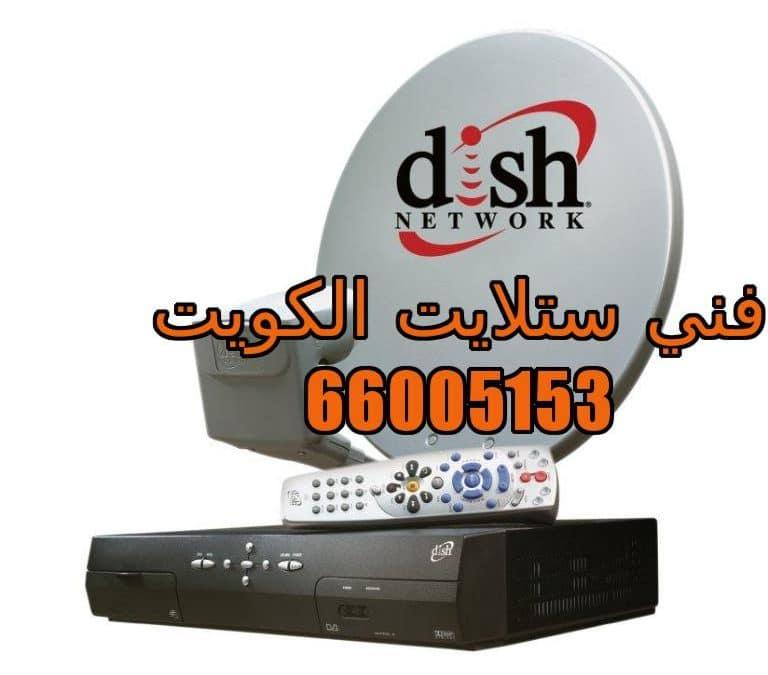 فني ستلايت عبدالله المبارك 66005153