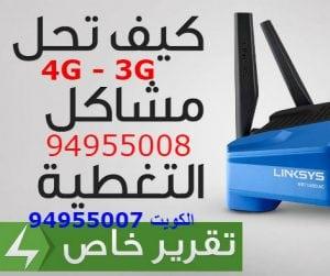مقوي سيرفس الكويت