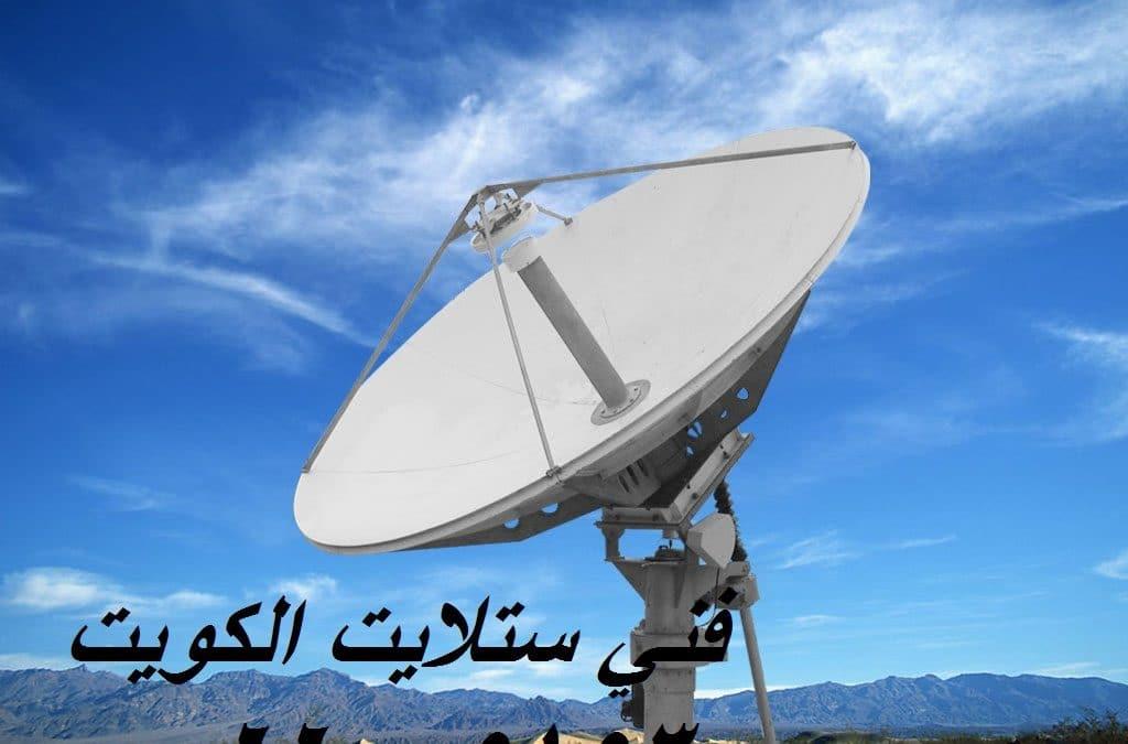 فني ستلايت سعدالعبدالله 66005153