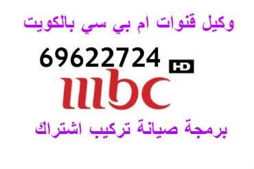رسيفر ام بي سي mbc 2017