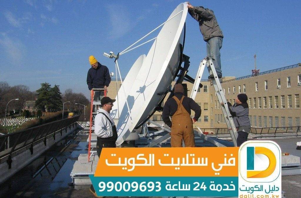 رقم فني ستلايت الرحاب 66005153
