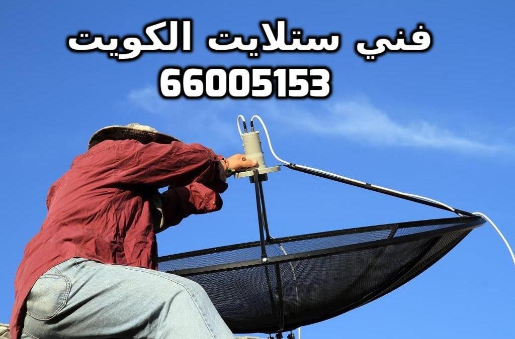 فني ستلايت الظهر هديه 66005153 فني ستلايت الاحمدي مبارك الكبير