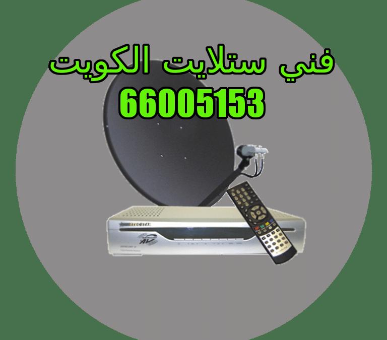 فني ستلايت هندي الجابريه 66005153