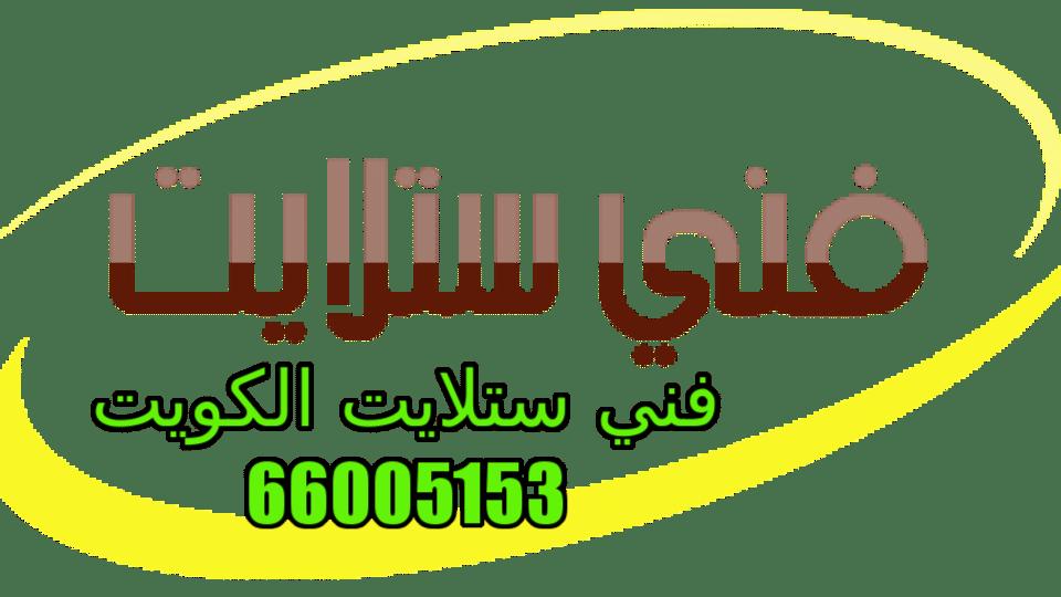 رسيفر انترنت بالكويت رسيفر واي فاي  66005153  رسيفر IPTV