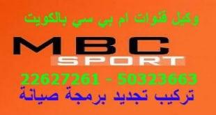 شبكة قنوات ام بي سي mbc 2017