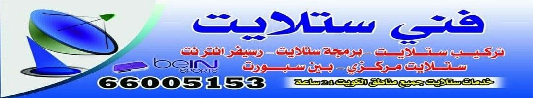 فني ستلايت الكويت 66005153
