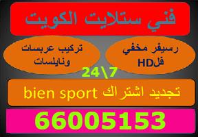 فنى ستلايت الكويت 66005153