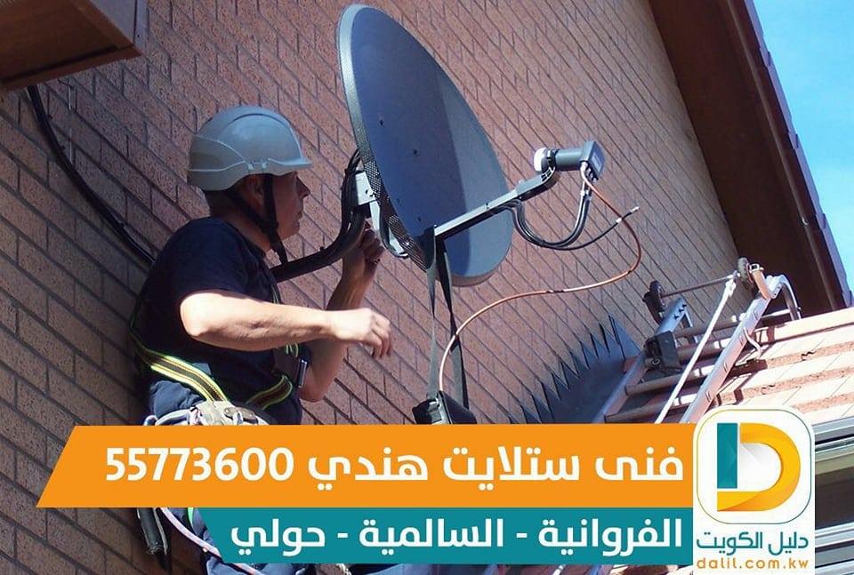 فني تركيب وصيانة ستلايت الجابرية 66005153