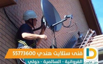 فني ستلايت الكويت ستلايت – 66005153 – فني ستلايت بارخص الاسعار بالكويت خصم 25%