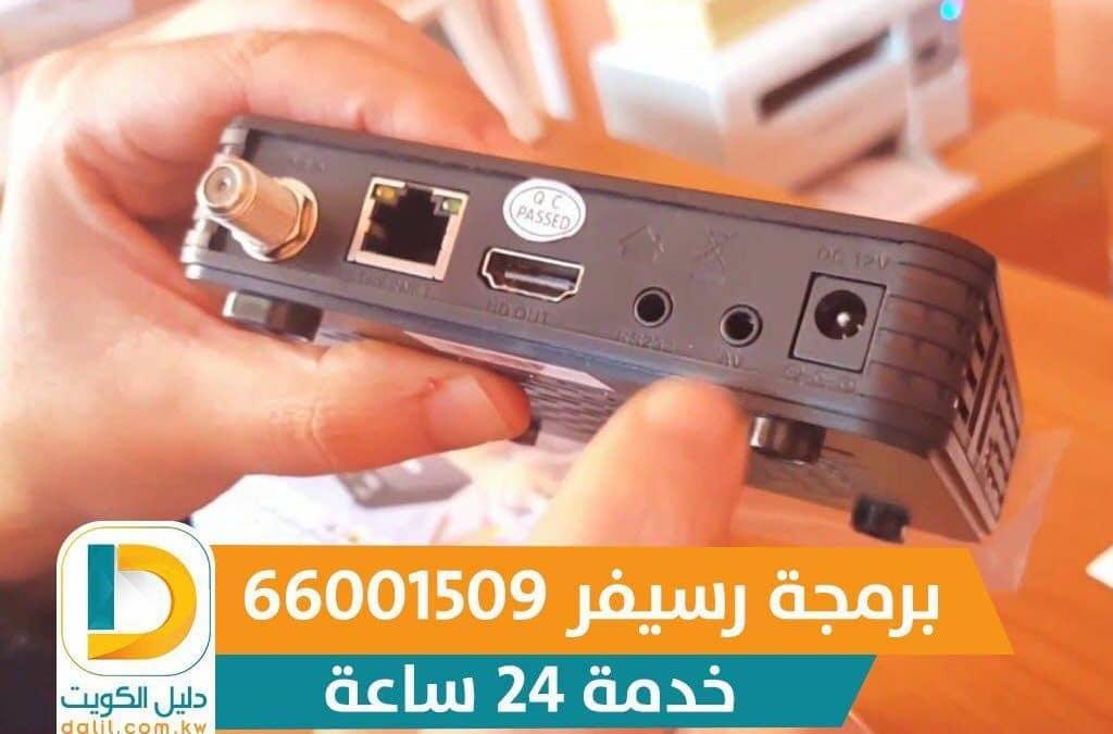 تركيب ستلايت 66005153