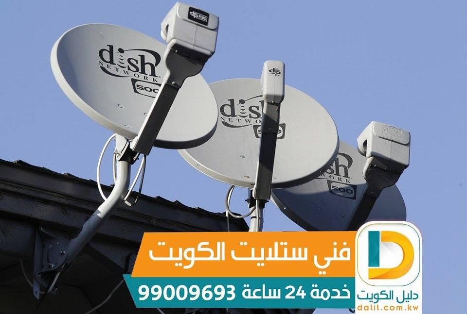 فني ستلايت الفنيطيس 55773600 خدمات ستلايت المنطقه العاشره الكويت