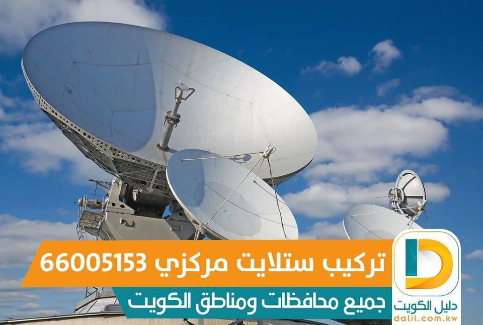 فني تركيب وصيانة ستلايت الشامية 66005153
