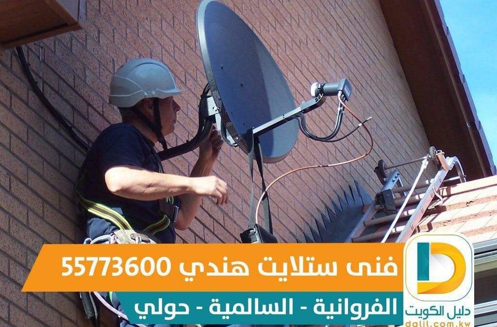 فني تركيب وصيانة ستلايت سعدالعبدالله 66005153