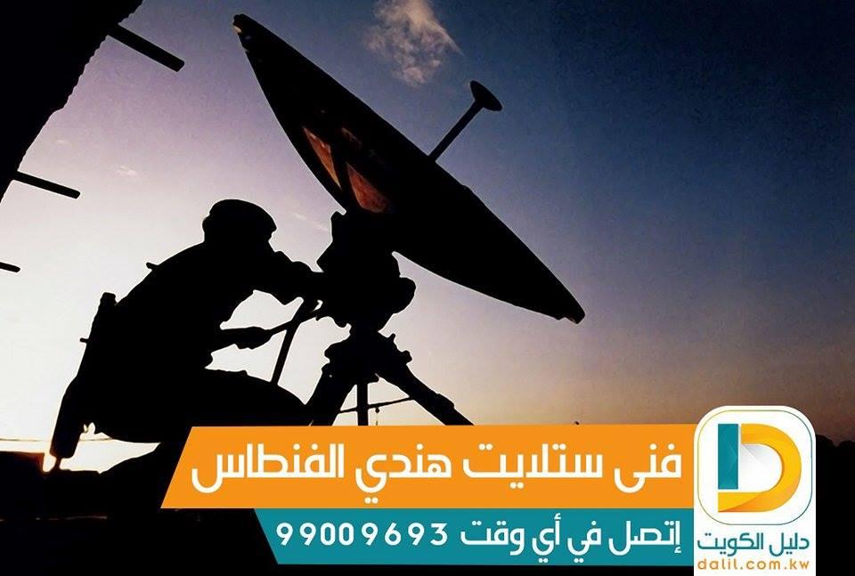 فني تركيب وصيانة ستلايت عبدالله السالم 66005153