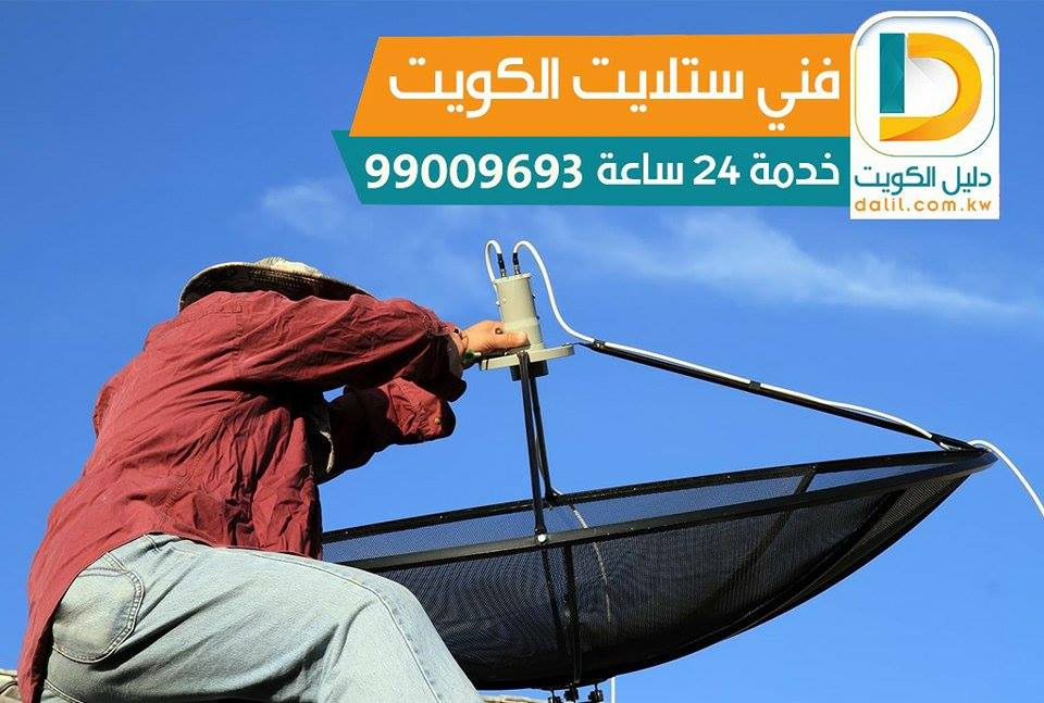 فني ستلايت صباح الاحمد 55773600 خدمات ستلايت المنطقه العاشره الكويت