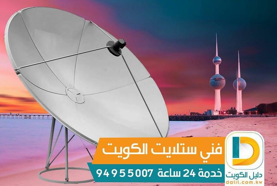 فني تركيب وصيانة ستلايت صباح الناصر 66005153