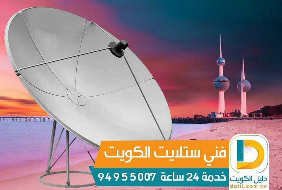 فني تركيب وصيانة ستلايت ابو حليفة 66005153