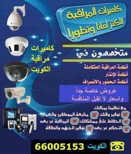 فني كاميرات مراقبة الكويت 66005153