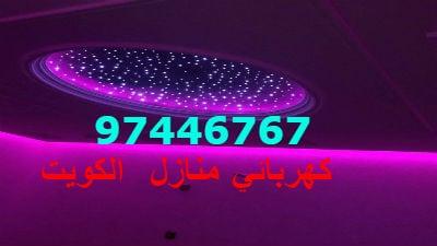 فني كهربائي منازل الكويت 55773600
