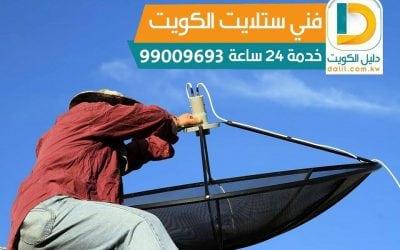 فني ستلايت الفحيحيل 55773600 خدمات ستلايت المنطقه العاشره الكويت