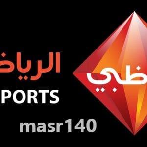 ترددات قناة أبو ظبي الرياضية